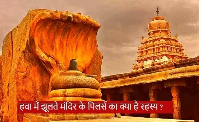 lepakshi temple photos - Lepakshi temple Anantpur