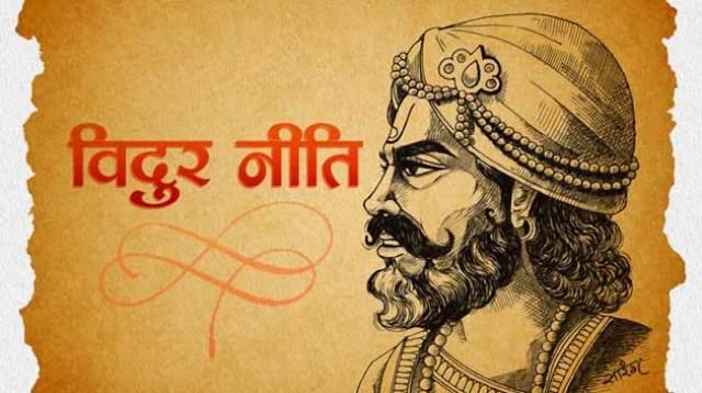 विदुर नीति: सफलता तक पहुंचने का जानें 4 आसान तरीका ! Vidhur Niti Mahabharat
