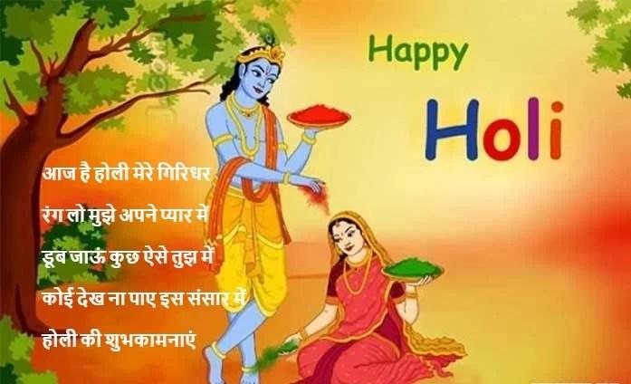 Radha Krishna Holi Message, Radhe Krishna Holi Shayari