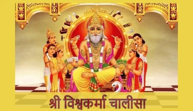 shri vishwakarma chalisa