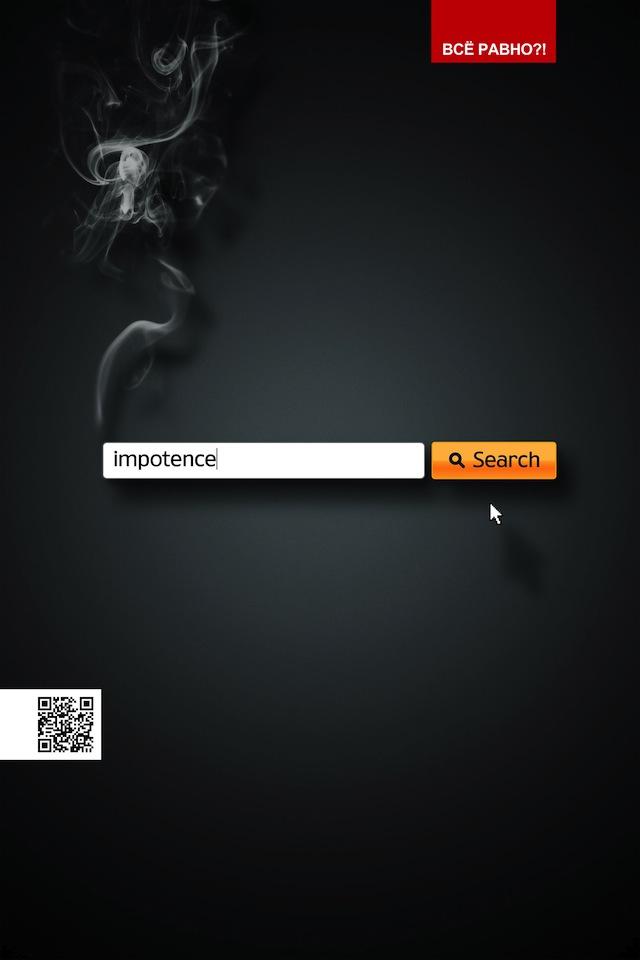 VseRavno_IMPOTENCE_200x300_ENG-small