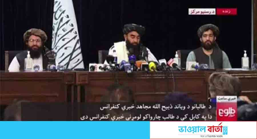 এটা আফগান জাতির গর্বের জয়: তালেবান