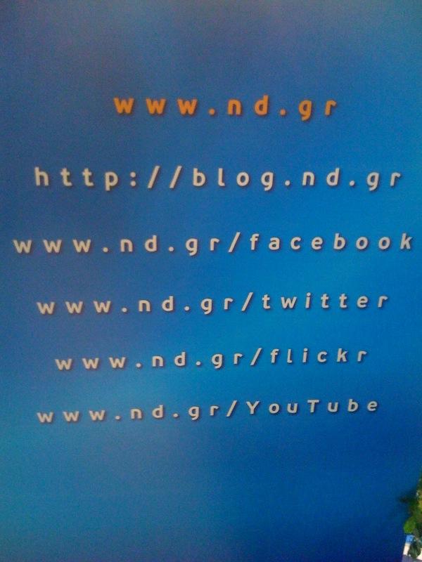 Greek New Democracy party social media