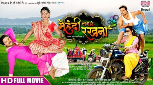 MEHANDI LAGA KE RAKHNA  film All songs