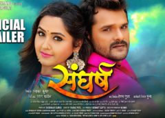 SANGHARSH Bhojpuri Movie Review