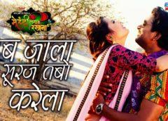 Gulari Ke Fulwa Balam Bhojpuri classic song