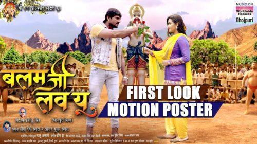 BALAM JI LOVE YOU Bhojpuri Movie Trailer