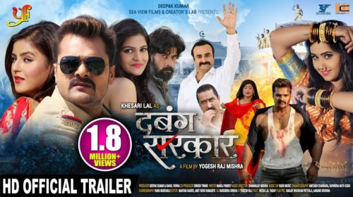 Dabang-Sarkar-Official-Trailer-Khesari-Lal-Aakanksha-Awasthi-Kajal-Raghwani-Bhojpuri-Films