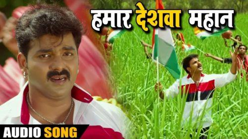 Maa Tujhe Salaam Bhojpuri Movie Songs