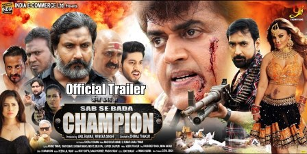 Sabse Bada Champion is an election campain material: Bhojpuri film Review
