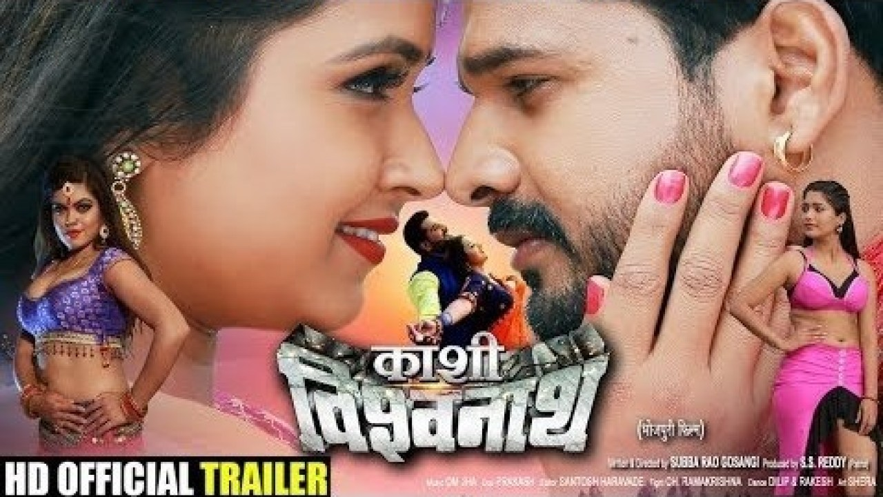 Kashi Vishwanath – Bhojpuri Movie Review | Ritesh, Kajal