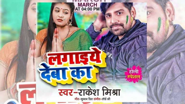 Lagaiye Deba Ka Full MP3 Song (Rakesh Mishra, Antra Singh Priyanka)