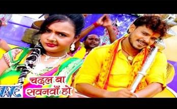 Chadhal Ba Sawanwa Ho Song
