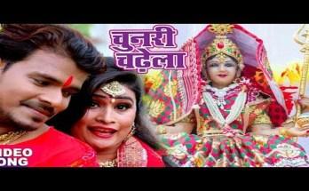 Chunari Chadhela Bhojpuri Song