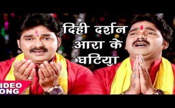 Darshan Dihi Ara Ke Ghatiya Song