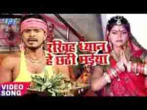 Rakhiha Dhyan He Chhathi Maiya Song