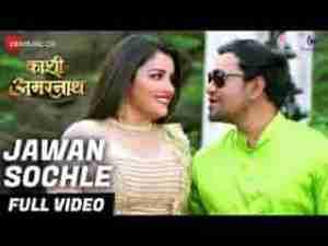 Jawan Sochle Na Song