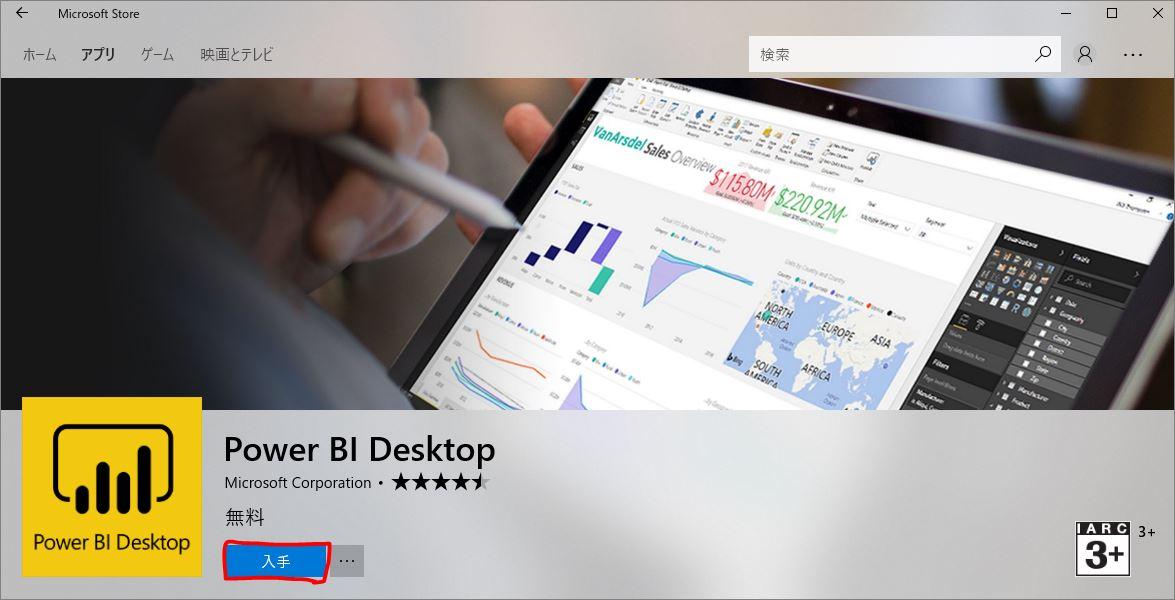 Power BI Desktopの2つのインストール方法
