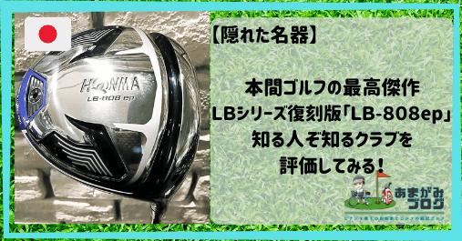 【隠れた名器】本間ゴルフの最高傑作LBシリーズの復刻版「LB-808ep」とは?知る人ぞ知るクラブを評価してみる!