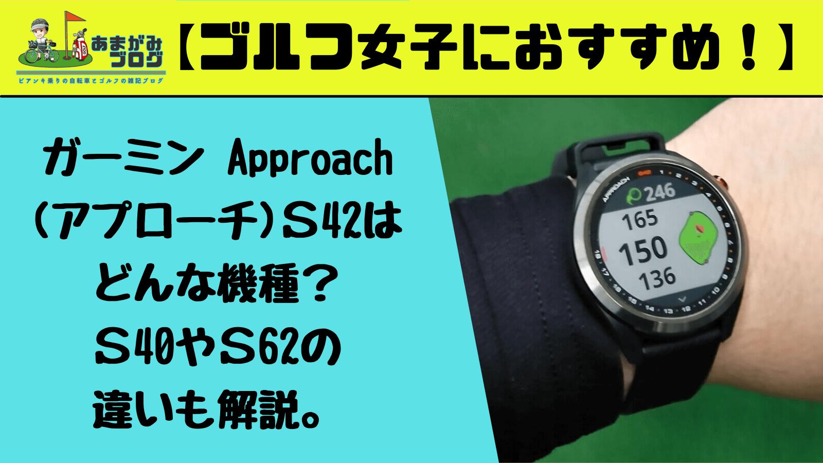 ガーミン Approach(アプローチ)S42はどんな機種?S40やS62の違いも解説。