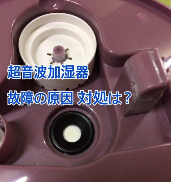 超音波加湿器故障の原因は対処は?画像
