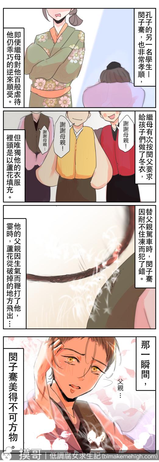 24孝阿腐版_006