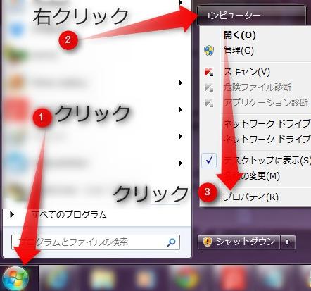 OS や Service Pack の確認方法の画像