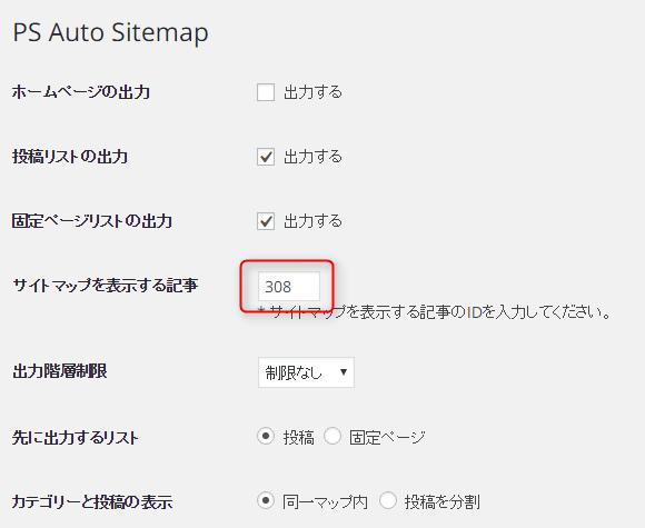 PS-Auto-Sitemapの設定