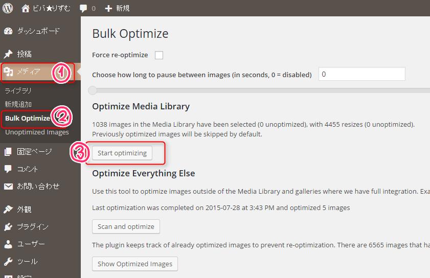 EWWW Image Optimizerの一括メディアライブラリ画像圧縮方法
