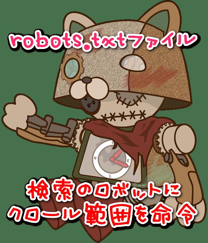robots.txtファイル:検索ロボットにクロール制御の命令
