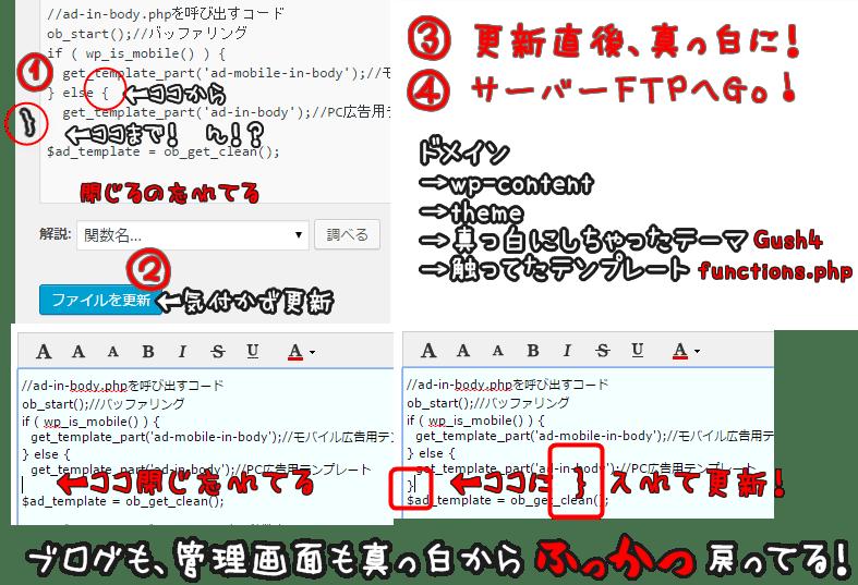 functions.phpエラー発生から復活までの手順