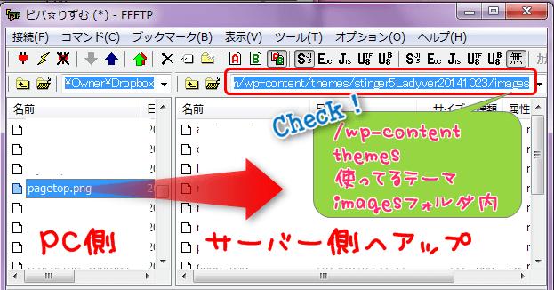 FFFTPソフトでサーバーにアップする方法