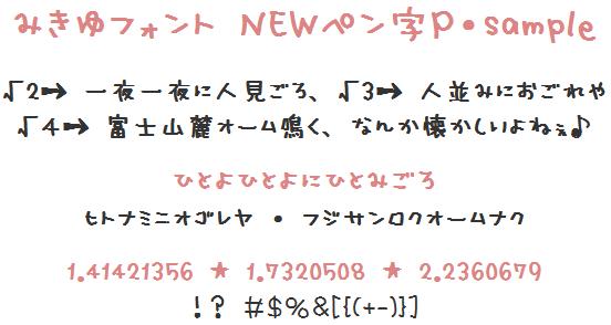 みきゆフォント ペン字P自作sample