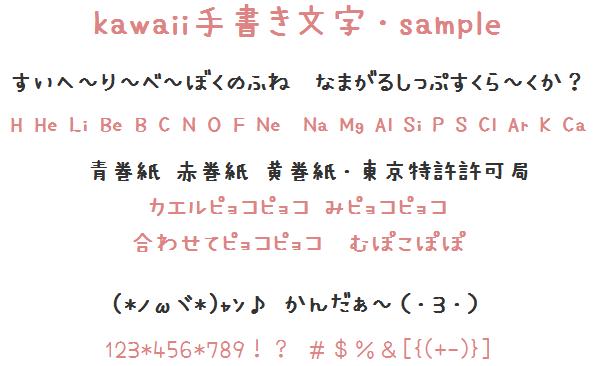 kawaii手書き文字自作sample