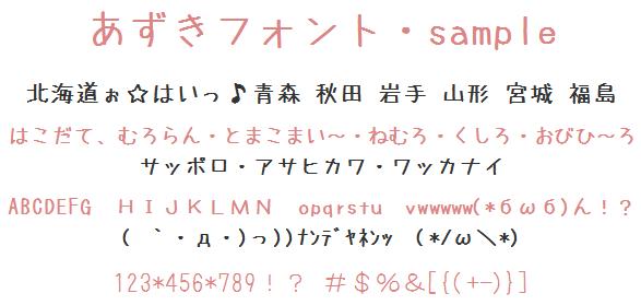 あずきフォント自作sample