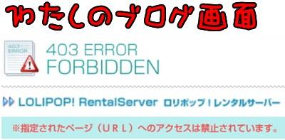 私のブログ画面:403ErrorForbidden画面を表示