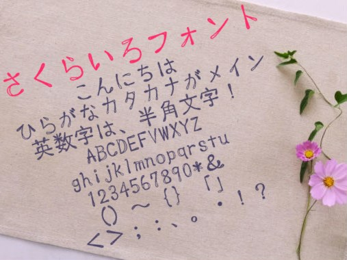テーブルクロスにお花とさくらいろフォントの文字