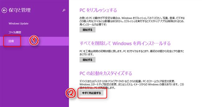 GatewayBIOS起動手順 (4)今すぐ再起動する