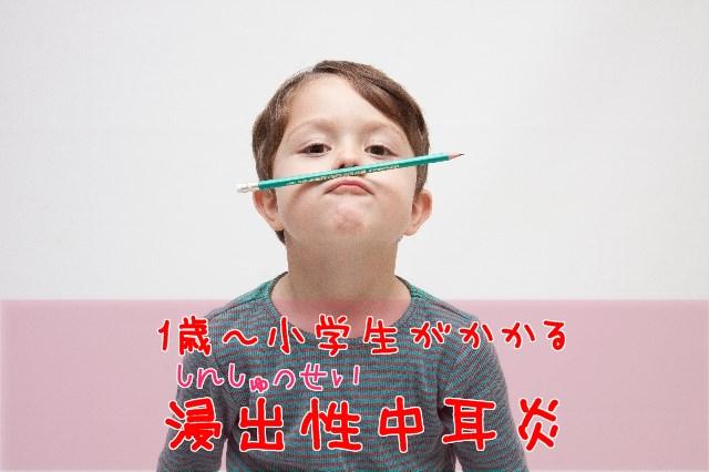 1歳から小学生くらいの子供がかかる浸出性中耳炎