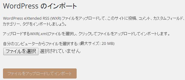 xmlファイルのインポート