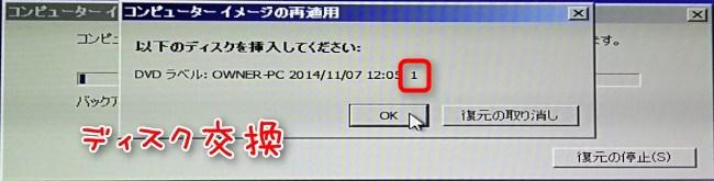 以下のディスクを挿入してください:「1」