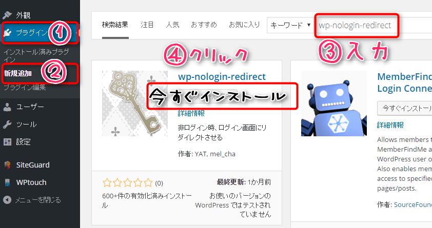 wp-nologin-redirectプラグインを有効にする設定画面
