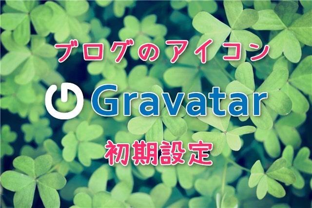 ブログのアイコンGravatar初期設定