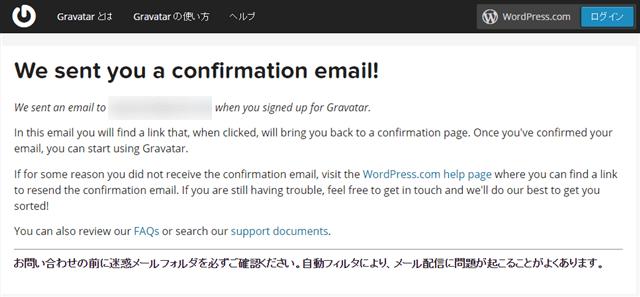 登録したメールアドレスにメールが届いたか確認する