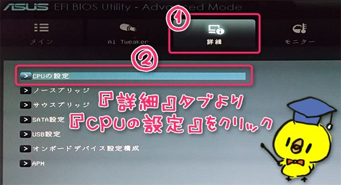 BIOS画面。詳細タブの画像にある、『CPUの設定』を選ぶ
