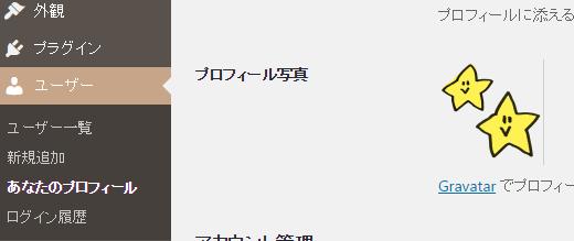 管理画面のプロフィールの画像