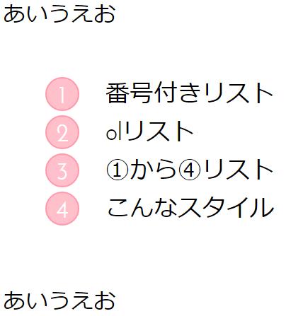 olリストの装飾デザイン例:丸