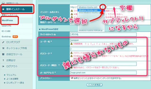 独自・サブドメインで運営するときのインストール先URLの説明