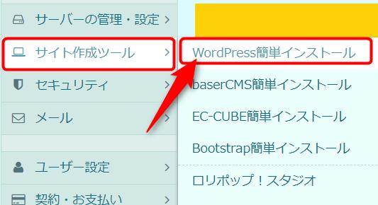 ロリポップ、サイト作成ツールよりWordPress簡単インストールを開く画面