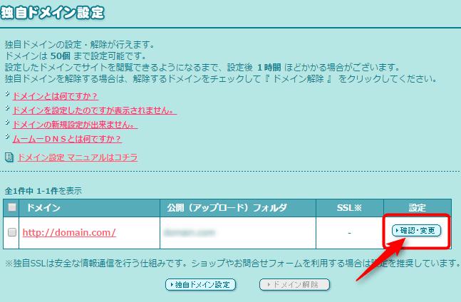 独自ドメインの公開アップロードフォルダを変更する工程